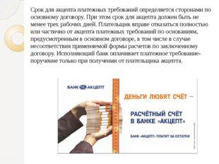 Срок для акцепта платежных требований определяется сторонами по основному дог