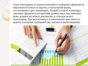 Отказ плательщика от акцепта платежного требования оформляется заявлением об