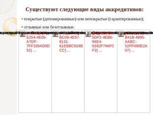 Существуют следующие виды аккредитивов: • покрытые (депонированные) или непок