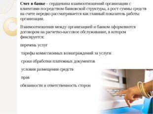 Счет в банке – сердцевина взаимоотношений организации с клиентами посредство