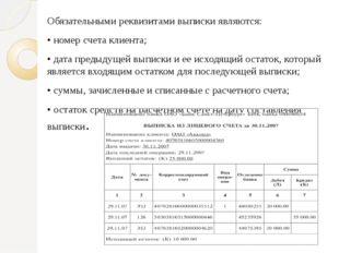Обязательными реквизитами выписки являются: • номер счета клиента; • дата пре