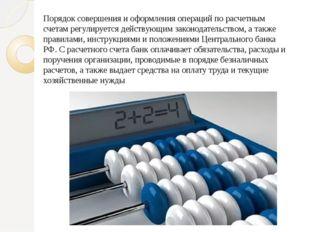 Порядок совершения и оформления операций по расчетным счетам регулируется дей