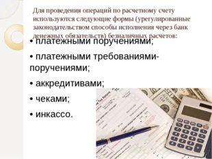 Для проведения операций по расчетному счету используются следующие формы (уре