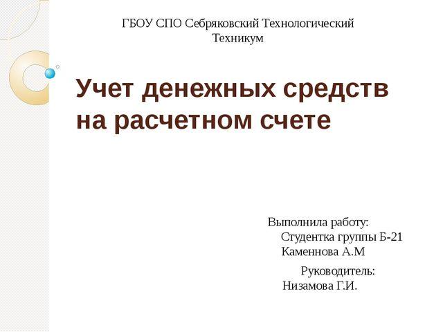 Учет денежных средств на расчетном счете ГБОУ СПО Себряковский Технологически...