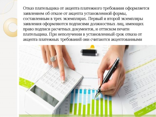 Отказ плательщика от акцепта платежного требования оформляется заявлением об...
