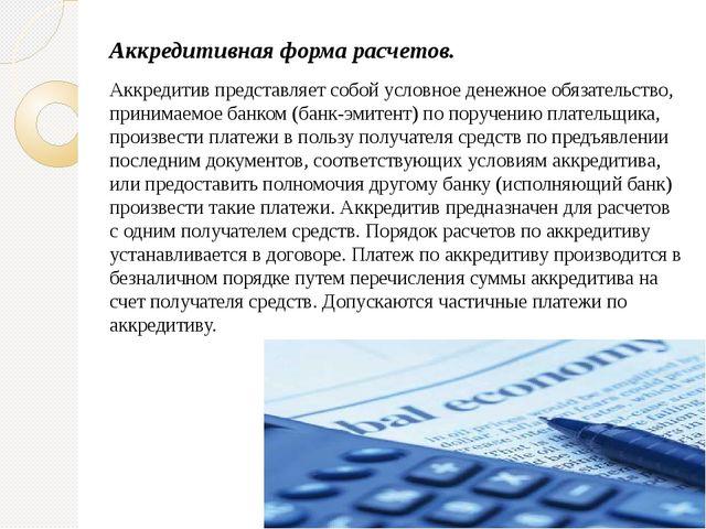 Аккредитивная форма расчетов. Аккредитив представляет собой условное денежно...