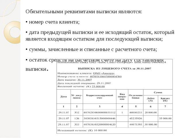 Обязательными реквизитами выписки являются: • номер счета клиента; • дата пре...