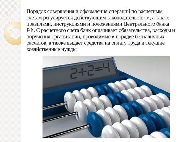 Порядок совершения и оформления операций по расчетным счетам регулируется дей...