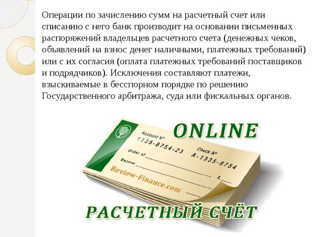 Операции по зачислению сумм на расчетный счет или списанию с него банк произв...