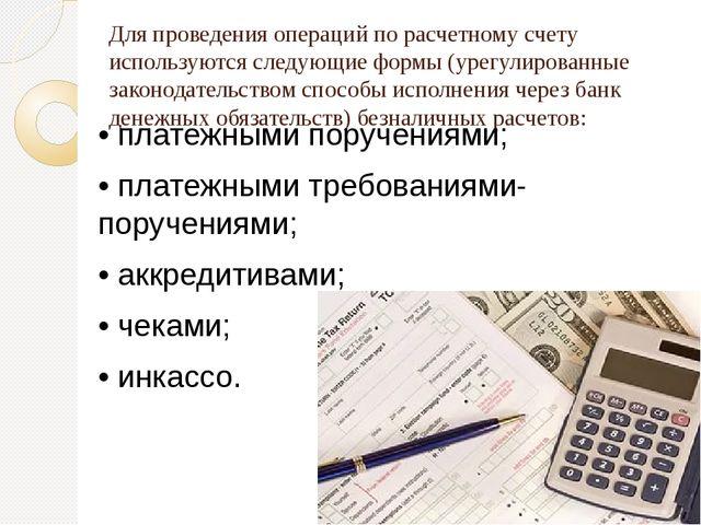 Для проведения операций по расчетному счету используются следующие формы (уре...