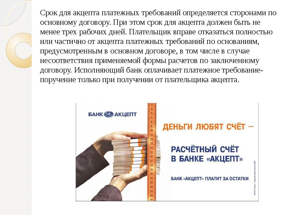 Срок для акцепта платежных требований определяется сторонами по основному дог...