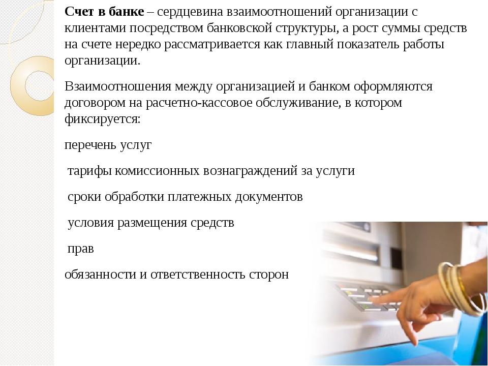 Счет в банке – сердцевина взаимоотношений организации с клиентами посредство...