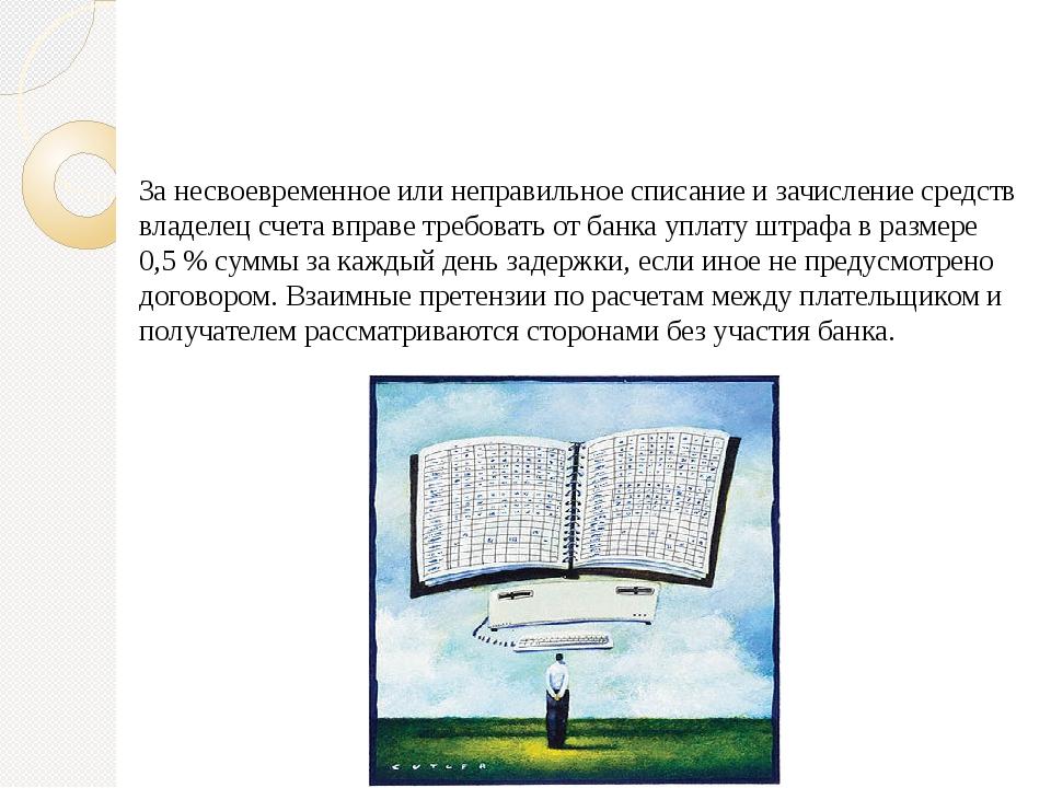 За несвоевременное или неправильное списание и зачисление средств владелец с...