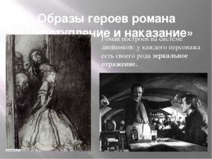 Образы героев романа «Преступление и наказание» Роман построен на системе дво