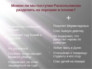 Можем ли мы поступки Раскольникова разделить на хорошие и плохие? - Разработа