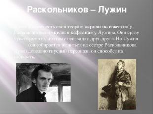 Раскольников – Лужин У них у обоих есть своя теория: «крови по совести» у Рас