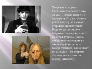 Уверовав в теорию, Раскольников решает, что он сам – «право имеет», и провер