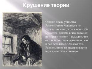 Крушение теории Однако после убийства Раскольников чувствует не удовлетворени