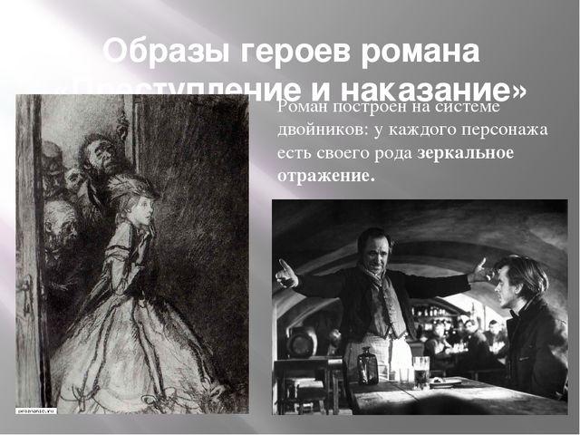 Образы героев романа «Преступление и наказание» Роман построен на системе дво...