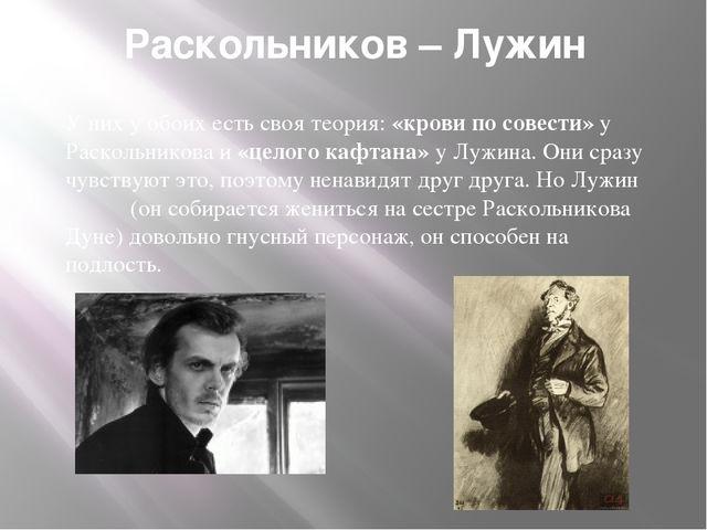 Раскольников – Лужин У них у обоих есть своя теория: «крови по совести» у Рас...