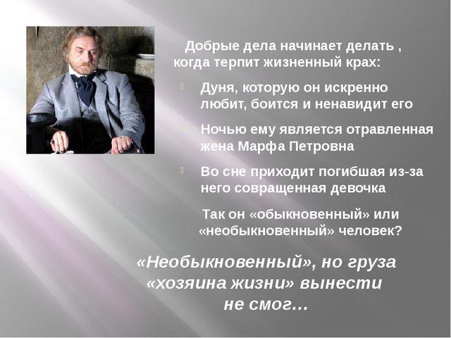 Добрые дела начинает делать , когда терпит жизненный крах: Дуня, которую он...