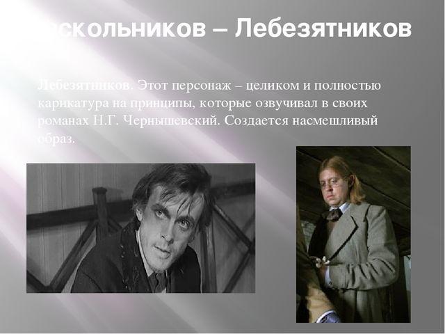 Раскольников – Лебезятников Лебезятников. Этот персонаж – целиком и полностью...