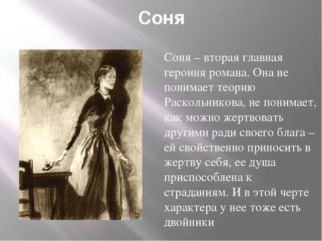 Соня Соня – вторая главная героиня романа. Она не понимает теорию Раскольнико...