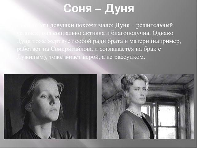 Соня – Дуня Внешне эти девушки похожи мало: Дуня – решительный человек, она с...
