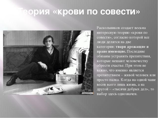 Теория «крови по совести» Раскольников создает весьма интересную теорию «кров...
