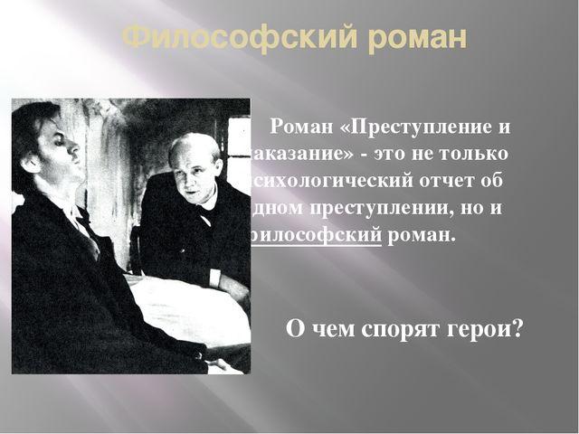 Философский роман Роман «Преступление и наказание» - это не только психологи...
