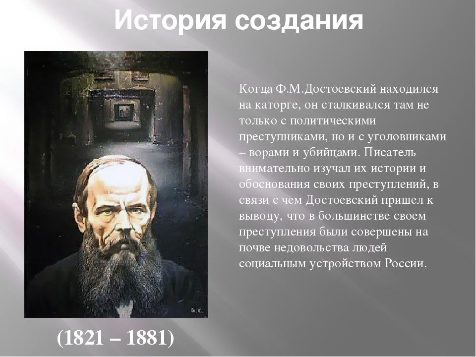 История создания КогдаФ.М.Достоевскийнаходился на каторге, он сталкивался т...
