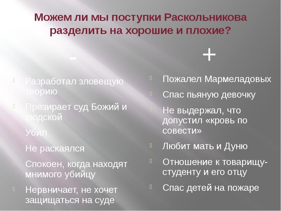 Можем ли мы поступки Раскольникова разделить на хорошие и плохие? - Разработа...