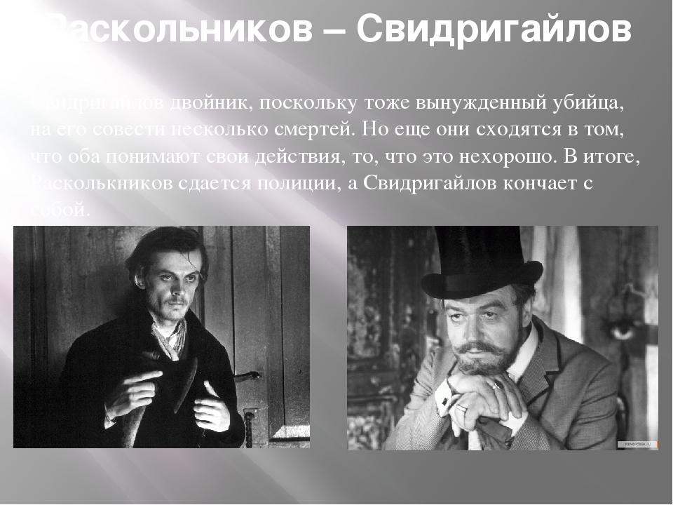 Свидригайловым знакомство раскольникова