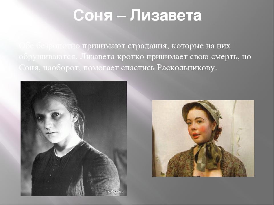 Соня – Лизавета Обе безропотно принимают страдания, которые на них обрушивают...