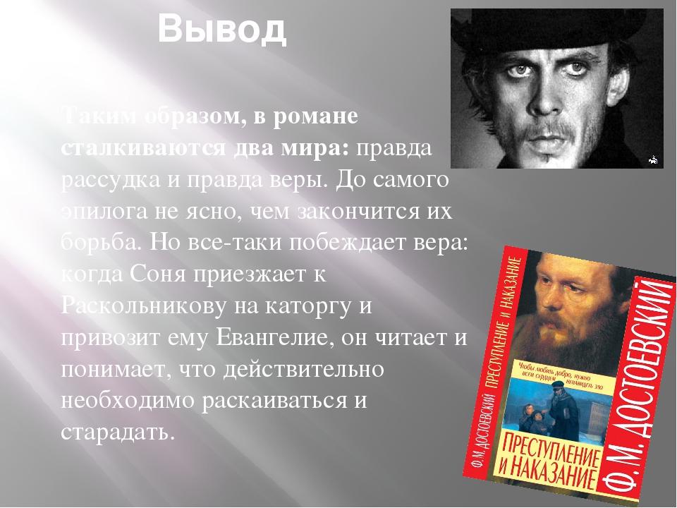 Вывод Таким образом, в романе сталкиваются два мира:правда рассудка и правда...