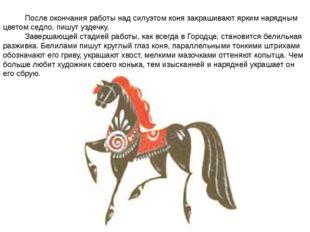 После окончания работы над силуэтом коня закрашивают ярким нарядным цветом с