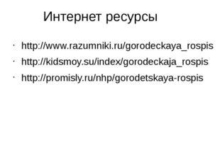 Интернет ресурсы http://www.razumniki.ru/gorodeckaya_rospis http://kidsmoy.su