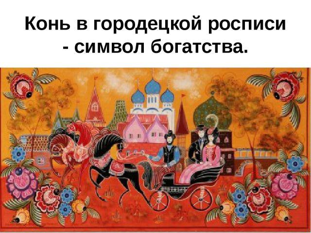 Конь в городецкой росписи - символ богатства.