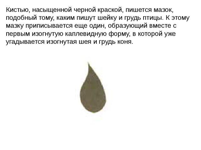 Кистью, насыщенной черной краской, пишется мазок, подобный тому, каким пишут...