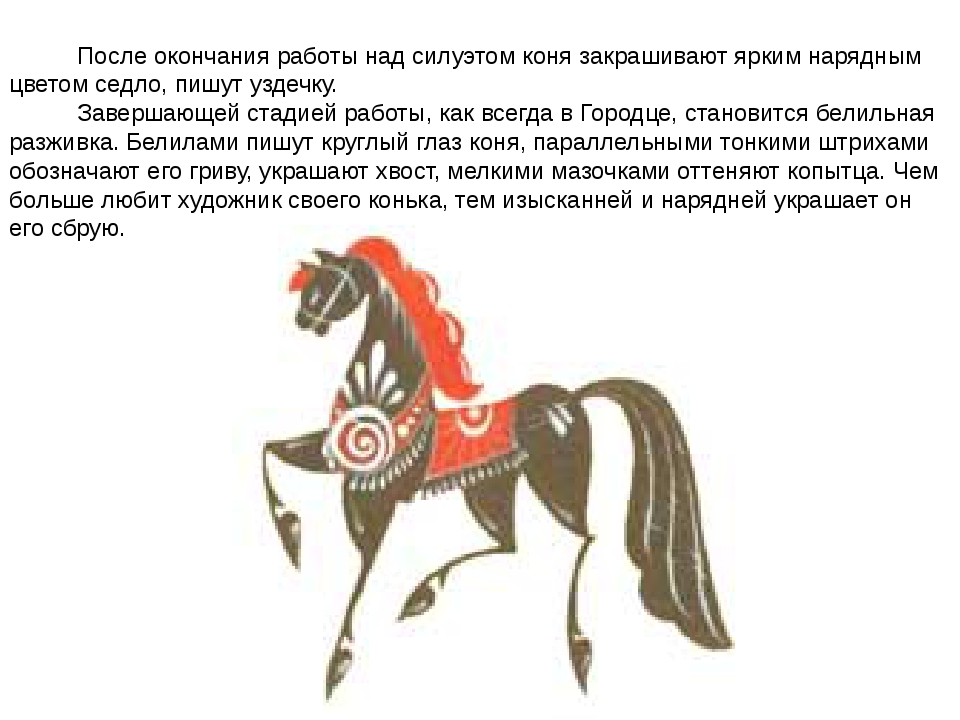После окончания работы над силуэтом коня закрашивают ярким нарядным цветом с...