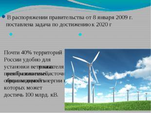 В распоряжении правительства от 8 января 2009 г. поставлена задача по достиж