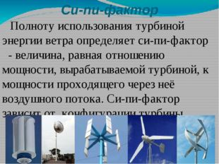 Си-пи-фактор Полноту использования турбиной энергии ветра определяет си-пи-фа