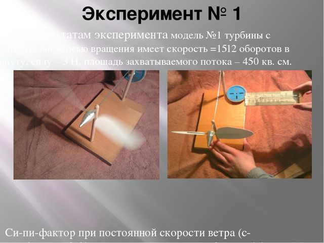 Эксперимент № 1 По результатам эксперимента модель №1 турбины с горизонтально...