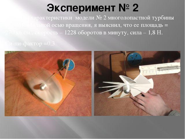 Эксперимент № 2 Измерив характеристики модели № 2 многолопастной турбины с го...