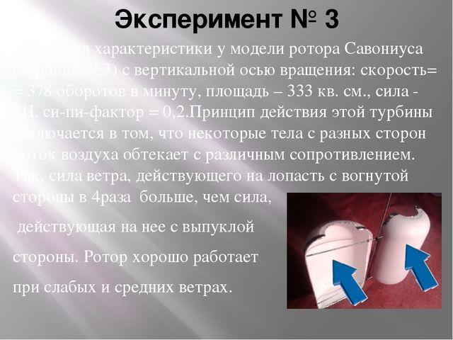 Эксперимент № 3 Я измерил характеристики у модели ротора Савониуса (турбины №...