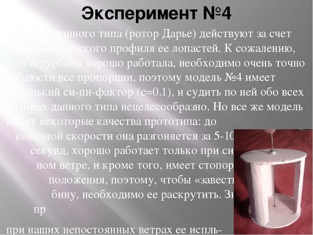 Эксперимент №4 Турбины данного типа (ротор Дарье) действуют за счет аэродинам...