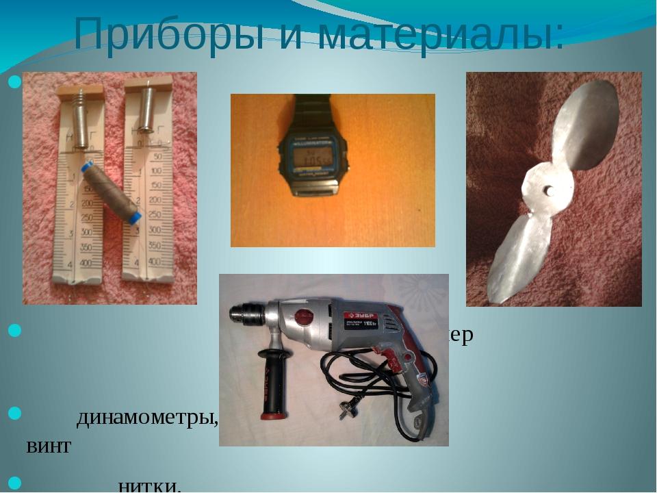 Приборы и материалы: секундомер динамометры, винт нитки. электродрель.