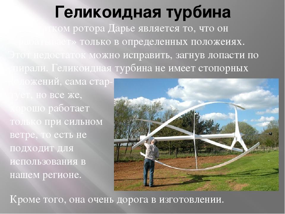 Геликоидная турбина Недостатком ротора Дарье является то, что он «срабатывает...