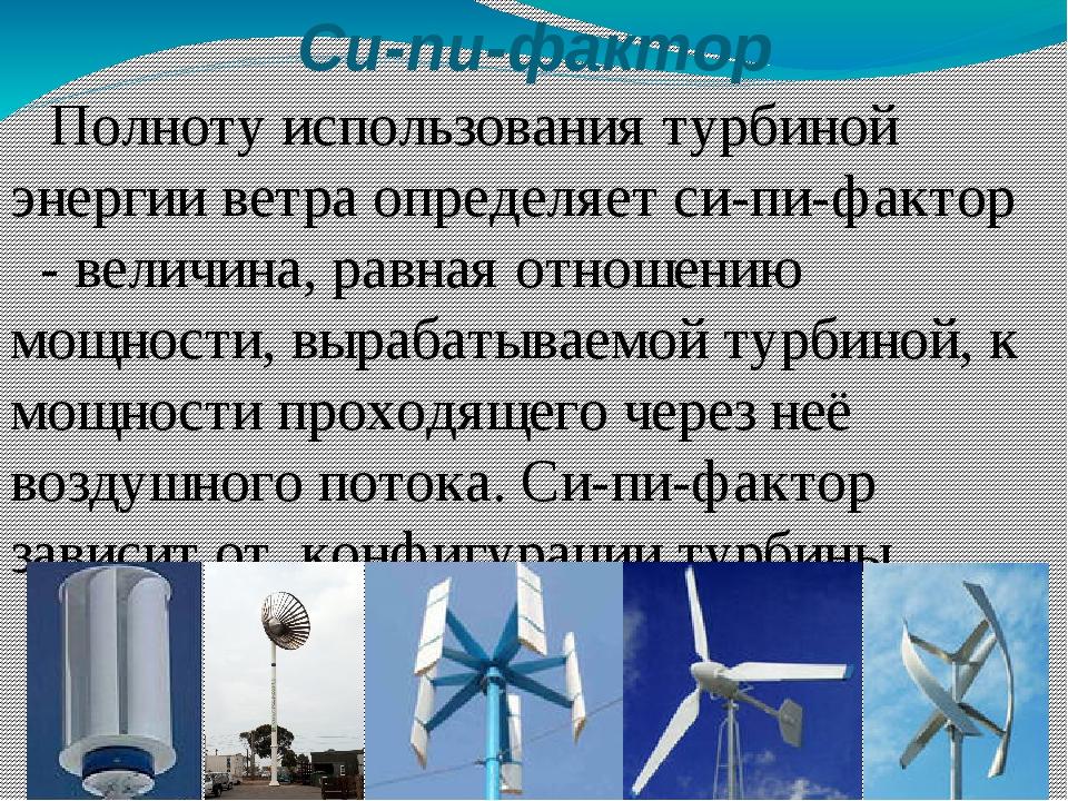 Си-пи-фактор Полноту использования турбиной энергии ветра определяет си-пи-фа...
