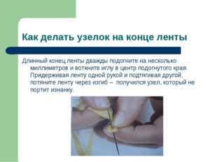 Как делать узелок на конце ленты Длинный конец ленты дважды подогните на неск
